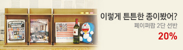페이퍼팝 2단 선반