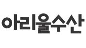 아리울수산
