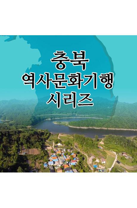 EBS 충북 역사문화기행 시리즈
