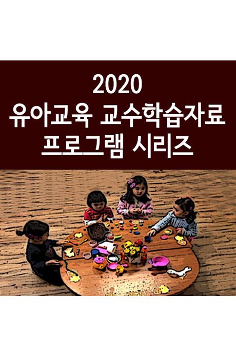 EBS 2020 유아교육 교수학습자료 프로그램 시리즈 [193DVD+책3권] [주문제작상품]