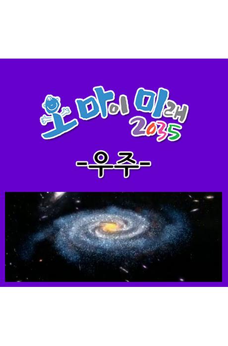 EBS 오 마이 미래 2035: 우주 [주문제작상품]
