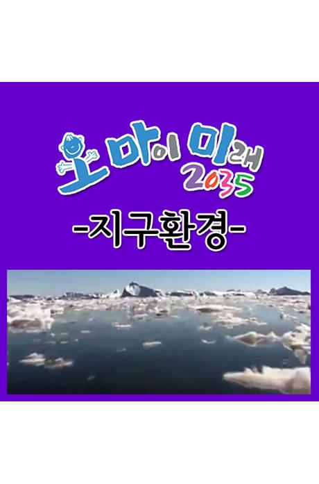 EBS 오 마이 미래 2035: 지구환경 [주문제작상품]