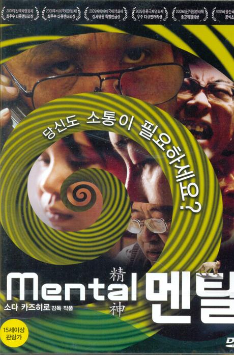 멘탈 [MENTAL] [14년 7월 에스와이코마드 프로모션]