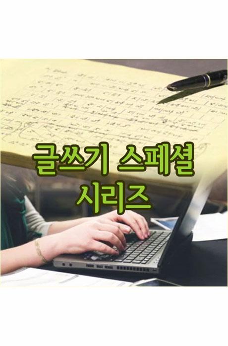 EBS 글쓰기 스페셜 시리즈 [주문제작상품]