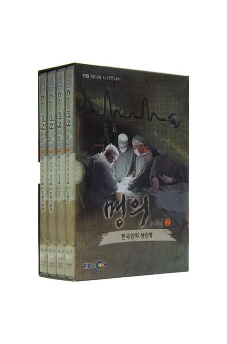 명의 스페셜 2: 한국인의 성인병 [EBS 메디컬 다큐멘터리]