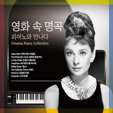 영화 속 명곡 피아노와 만나다