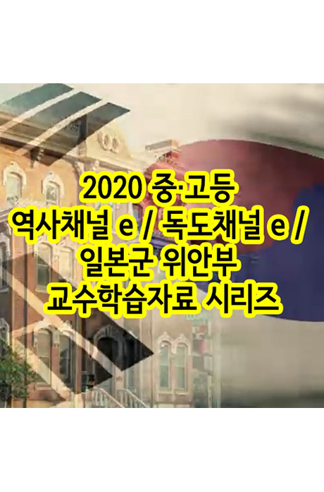 EBS 2020 중·고등 역사채널 E/ 독도채널 E/ 일본군 위안부 교수학습자료 시리즈 [주문제작상품]