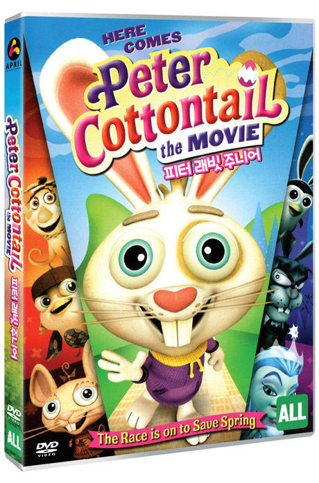 피터 래빗 주니어 [HERE COMES PETER COTTONTAIL THE MOVIE]