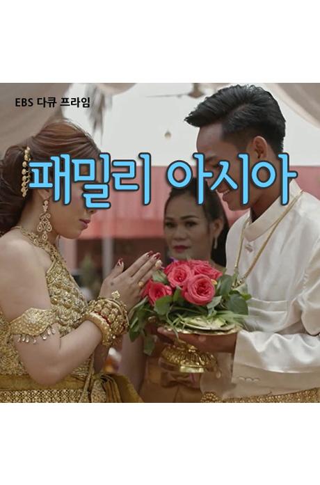 EBS 패밀리 아시아 [주문제작상품]
