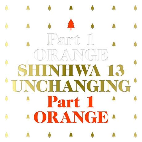 UNCHANGING PART 1: 오렌지 [한정반]