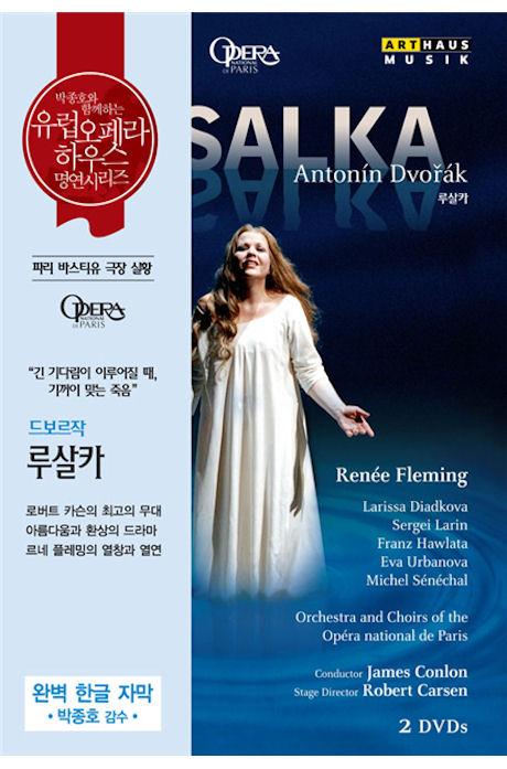 RUSALKA/ JAMES CONLON [드보르작: 루살카] [유럽 오페라하우스 명연 21]