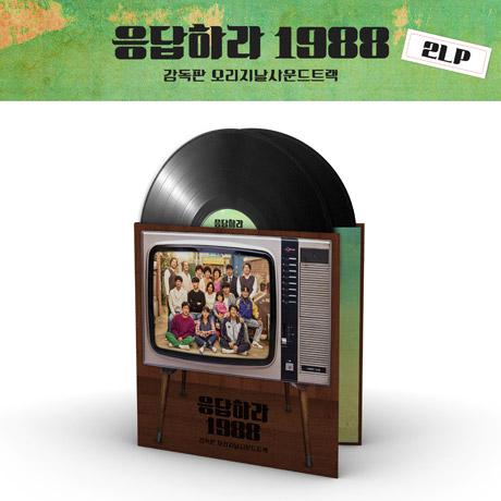 응답하라 1988 [감독판] [180G LP]