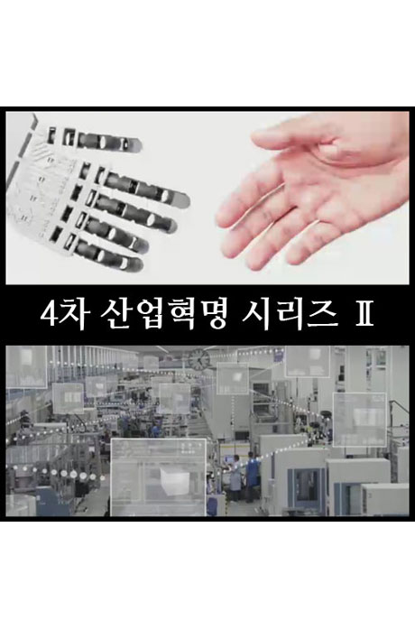 EBS 4차 산업혁명 시리즈 2
