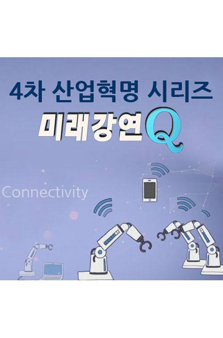 EBS 4차 산업혁명 시리즈: 미래강연 Q