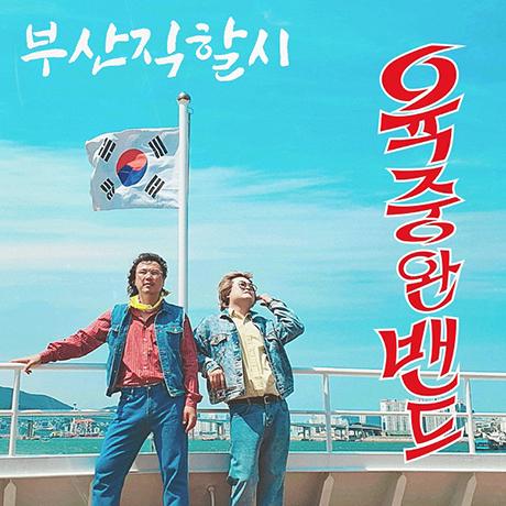 부산직할시 [EP]
