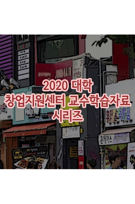 EBS 2020 대학 창업지원센터 교수학습자료 시리즈 [주문제작상품]