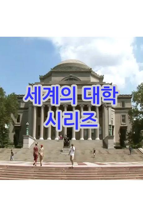 EBS 세계의 대학 시리즈 [주문제작상품]