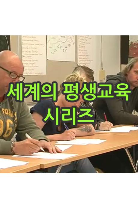 EBS 세계의 평생교육 시리즈 [주문제작상품]
