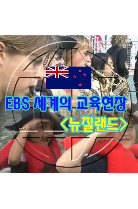 EBS 세계의 교육현장: 뉴질랜드 1 [녹화물]