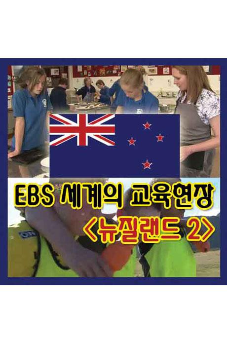 EBS 세계의 교육현장: 뉴질랜드 2 [녹화물]