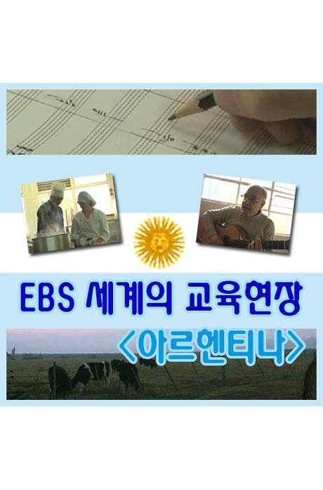 EBS 세계의 교육현장: 아르헨티나 1 [녹화물]
