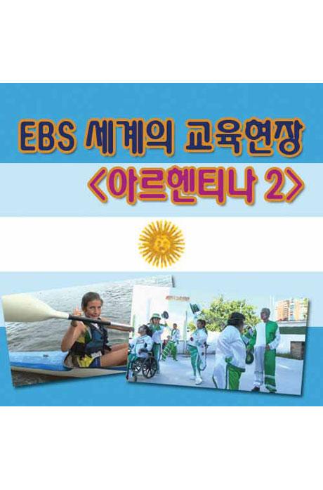 EBS 세계의 교육현장: 아르헨티나 2 [녹화물]