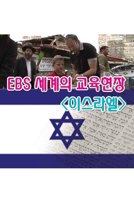 EBS 세계의 교육현장: 이스라엘 [녹화물] [주문제작상품]
