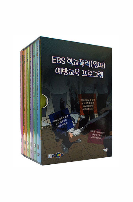 EBS 앙코르 학교폭력(왕따) 예방교육 프로그램