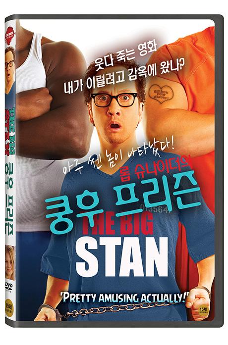 쿵후 프리즌 [THE BIG STAN]