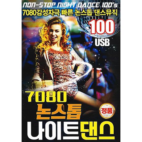 7080 논스톱 나이트 댄스 100 [USB]
