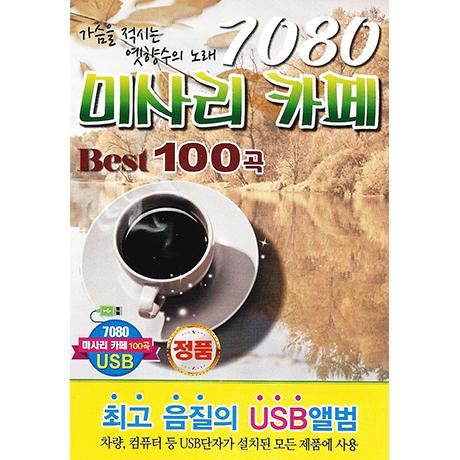 7080 미사리카페 베스트 100곡 [USB]