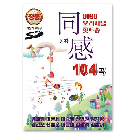 8090 오리지널힛트송 동감 104곡 [USB]