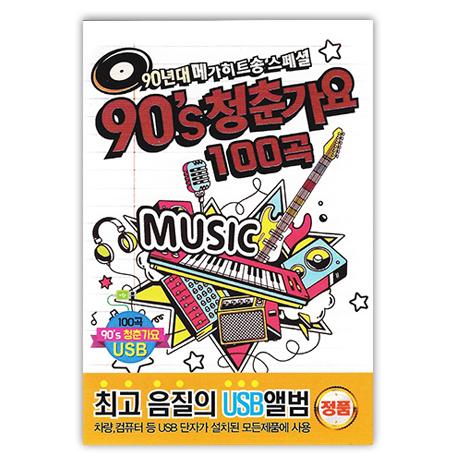 90S 청춘가요 100곡 [USB]