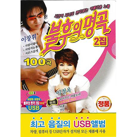 불후의 명곡 100곡 2집 [USB]