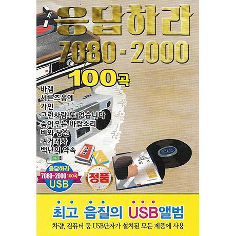 응답하라 7080-2000 [USB]