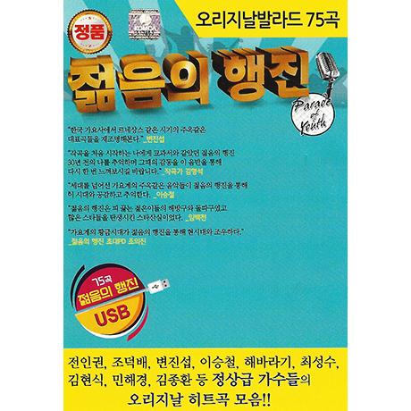 젊음의 행진 75곡 [USB]