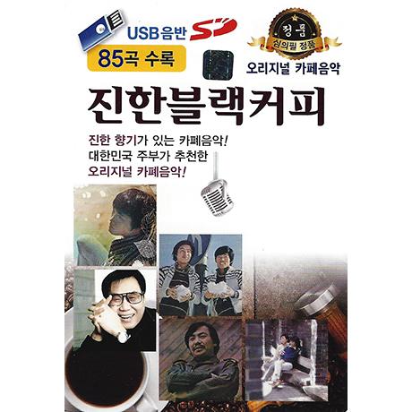 진한블랙커피 85곡 [USB]