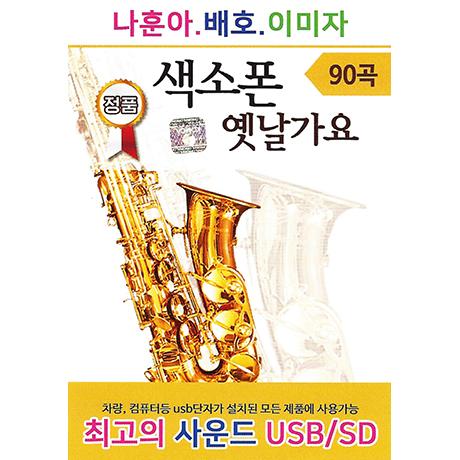 색소폰 옛날가요 90곡 [USB]