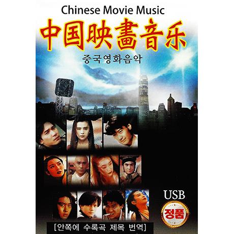 중국영화음악 [USB]