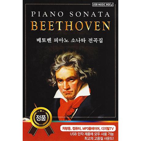 베토벤 피아노 소나타 전곡집 [USB]