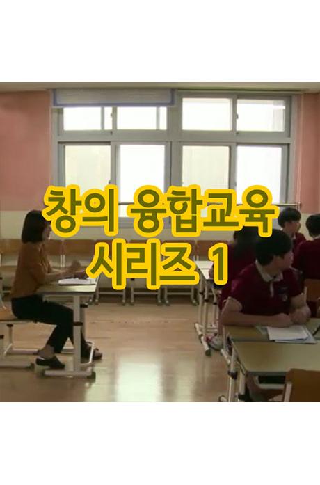 EBS 창의 융합교육 시리즈 1 [주문제작상품]