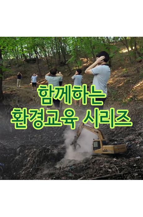 EBS 함께하는 환경교육 시리즈 [주문제작상품]