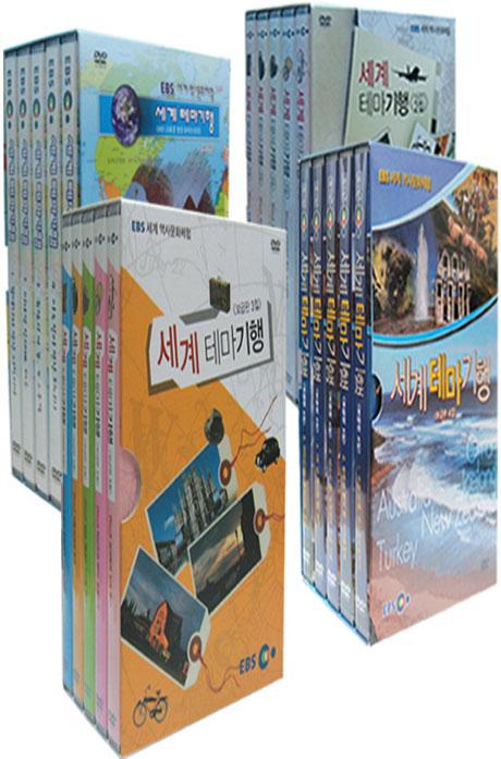 EBS 세계 테마기행 보급판 4종 시리즈