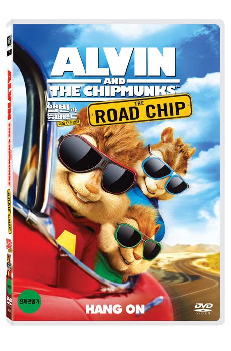 앨빈과 슈퍼밴드: 악동 어드벤처 [ALVIN AND THE CHIPMUNKS: THE ROAD CHIP]