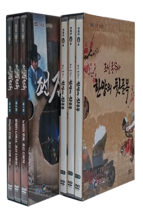 EBS 조선 풍속사+조선 잠행록 2종 시리즈