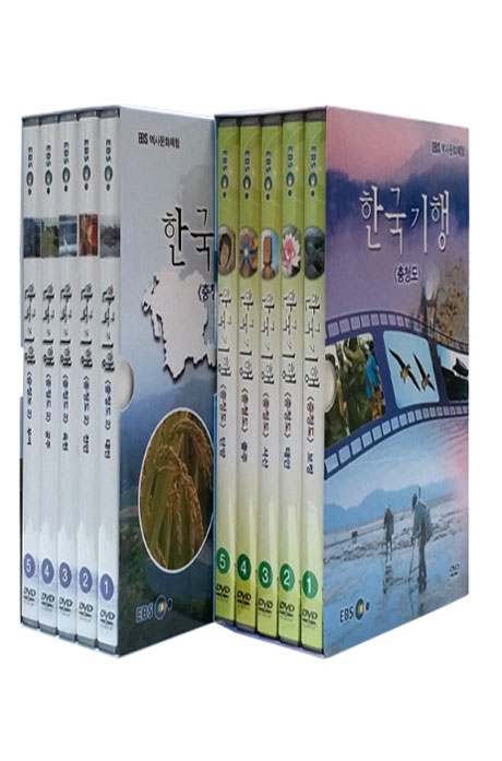 EBS 한국기행 충청도 2종 시리즈