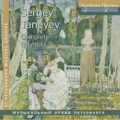 COMPLETE QUINTETS/ THE TANEYEV QUARTET, YURI KRAMAROV, BEYNUS MOROZOV, TAMARA FIDLER