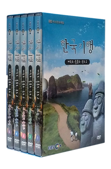 EBS 한국기행 [제주도/울릉도/군도 2]
