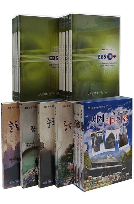 EBS 중국 한시기행 9종 시리즈 [주문제작상품]
