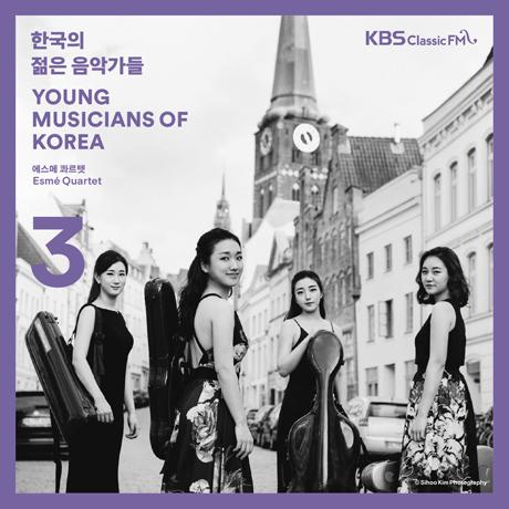 2019 한국의 젊은 음악가들 VOL.3 [에스메 콰르텟]